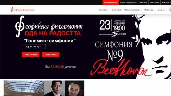 Сайт на Софийска филхармония, https://webnime.com