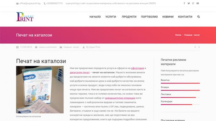 Уеб сайт за Рекламни материали