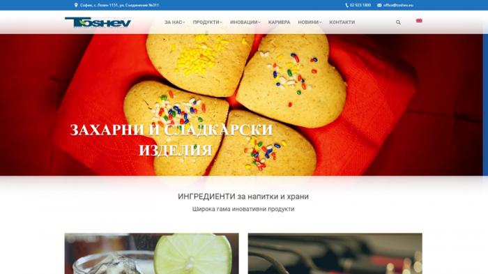 Изработка на двуезичен сайт за ингредиенти