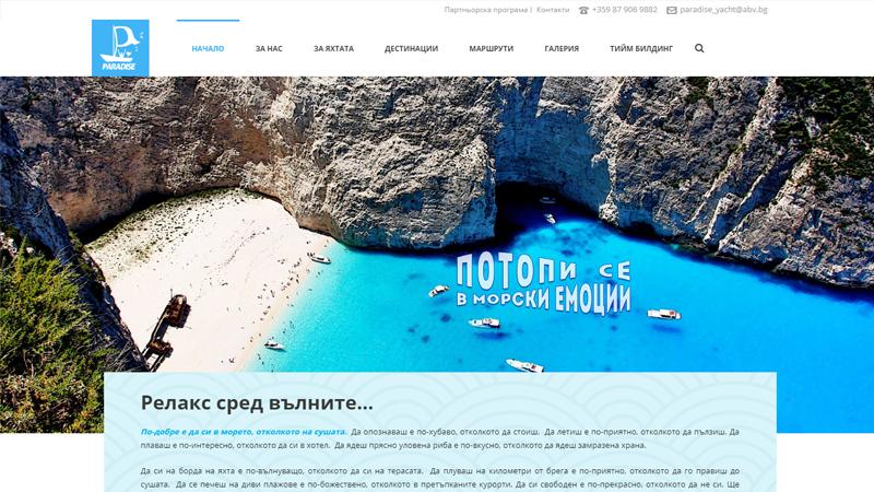 Сайт за пътешествия в Гърция, https://webnime.com
