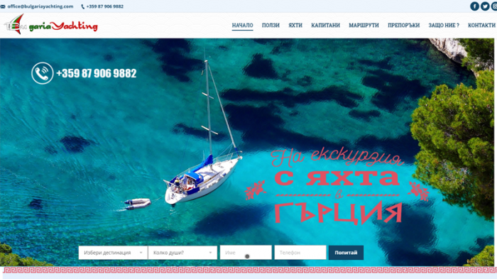 Сайт за екскурзия с яхта, https://webnime.com