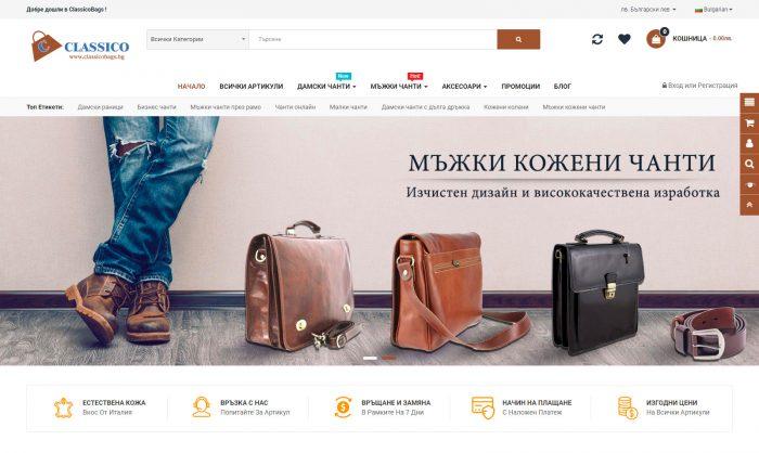 Онлайн магазин за чанти