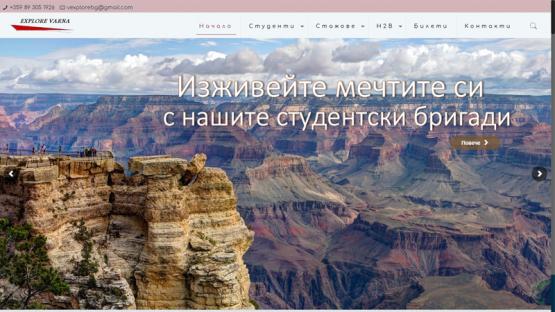 Изработка на сайт -vexplore