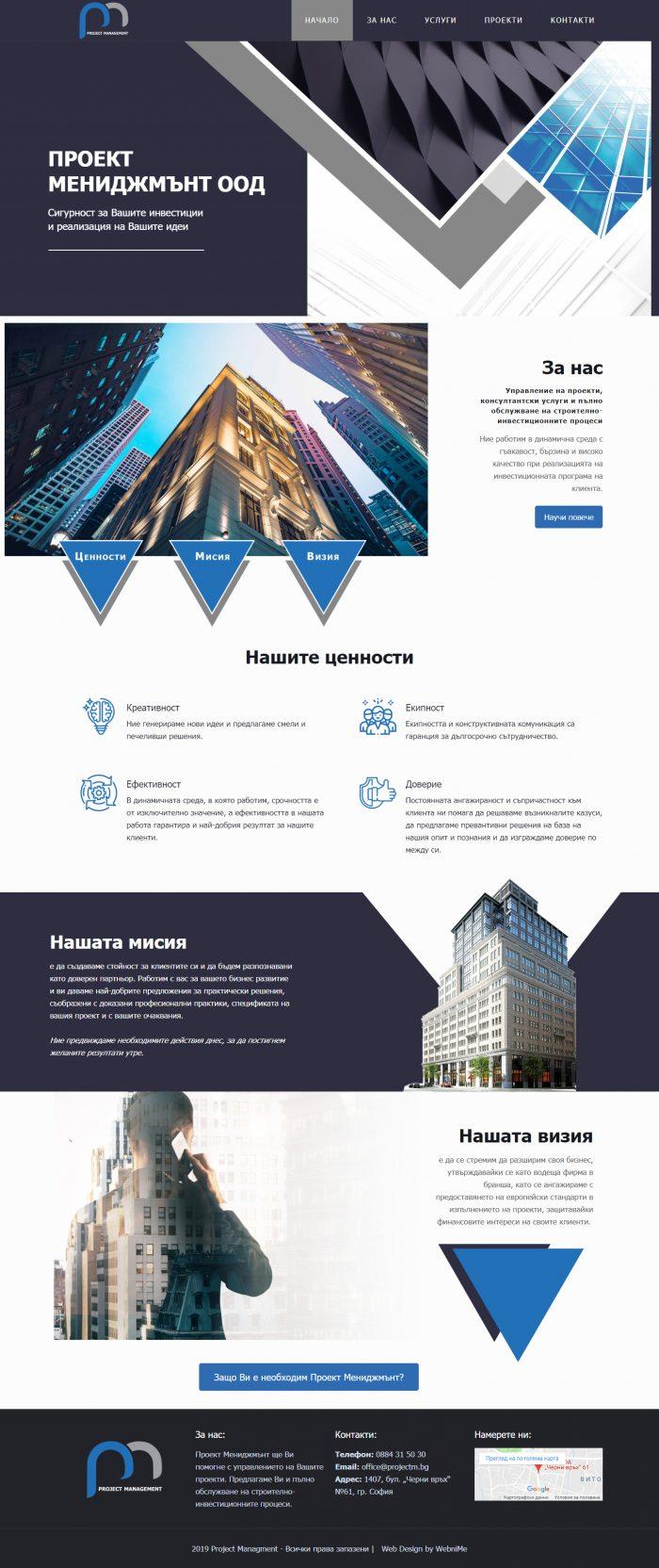 Изработка на сайт - Project Management, https://webnime.com