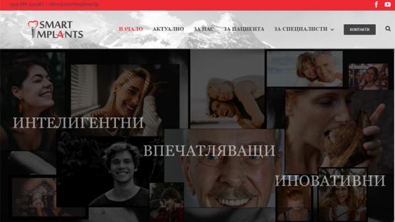 Изработка на сайт - smartimplants