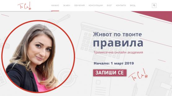 Изработка на сайт - Ти си, https://webnime.com