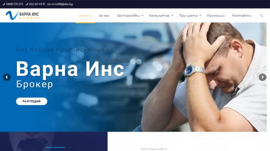 Изработка на сайт Варна Инс