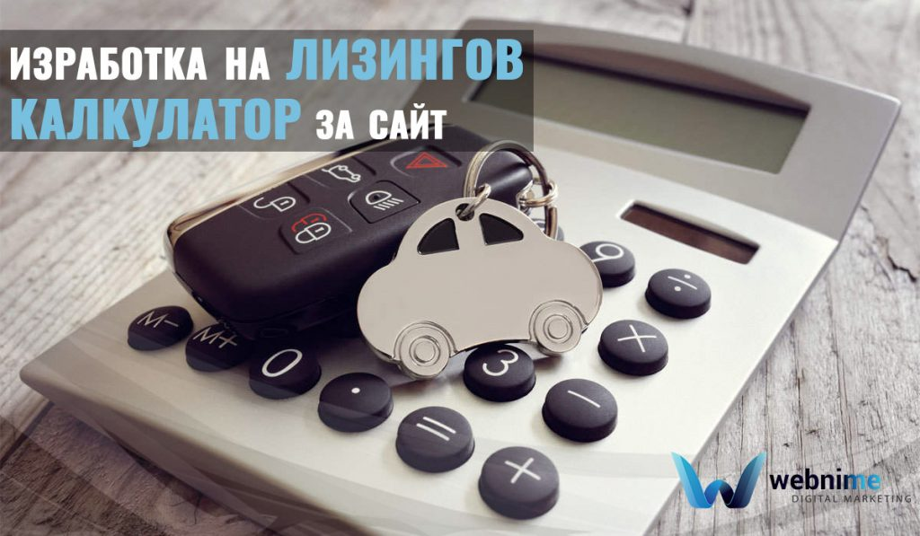 Изработка на лизингов калкулатор за сайт