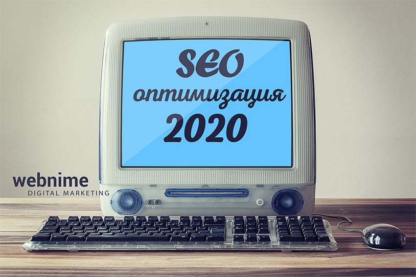 SEO оптимизация на сайтове 2020