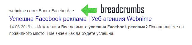 Какво представляват breadcrumbs