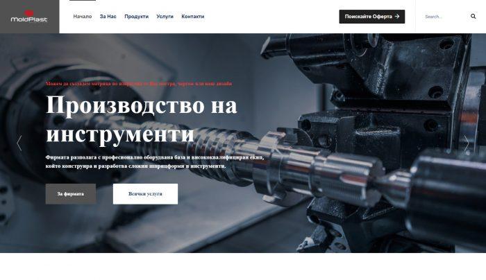 Изработка на фирмен сайт за производство