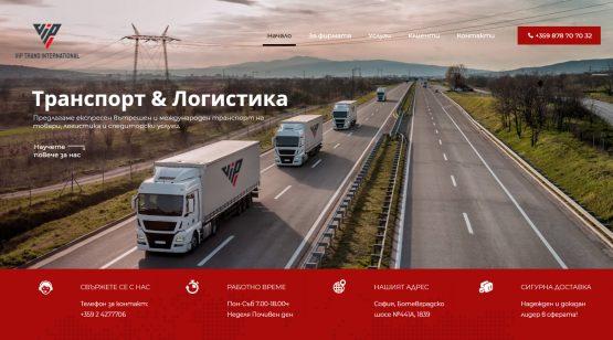 Сайт за транспорт и логистика