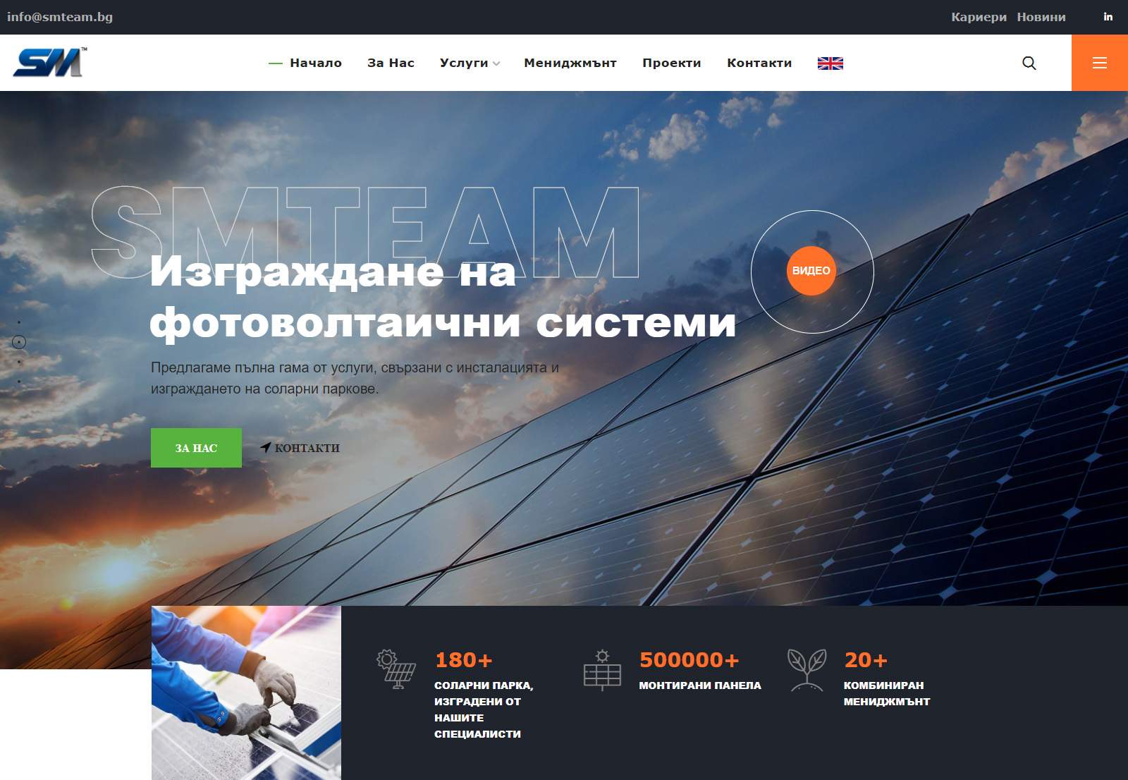 Корпоративен сайт на фирма за изграждане на фотоволтаични централи