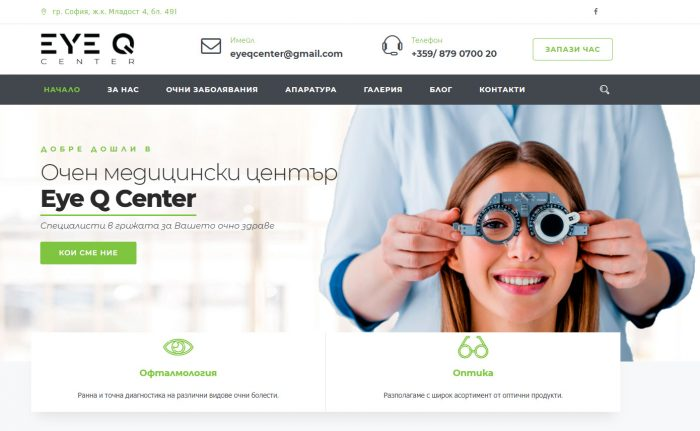 Изработака на сайт за очен медицински център