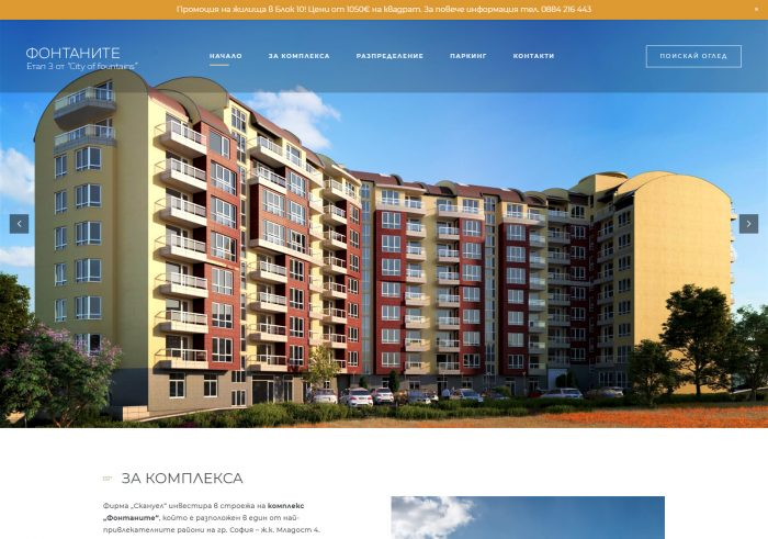 Изработка на сайт за сграда